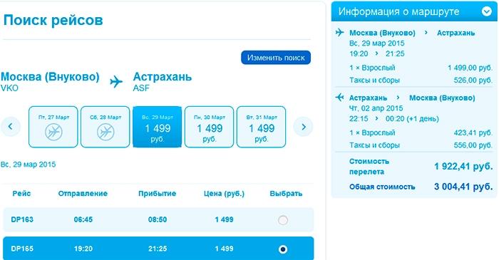 дешевые авиабилеты в Астрахань из Москвы