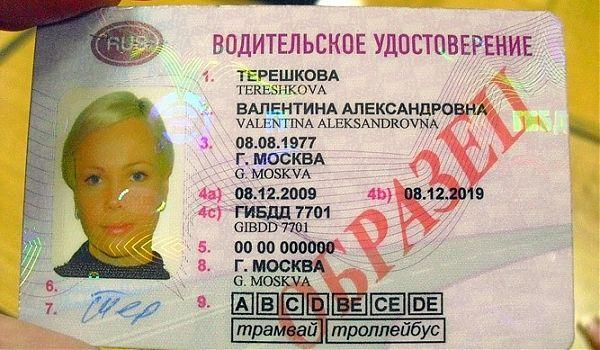 Требования к водительскому удостоверению пауза